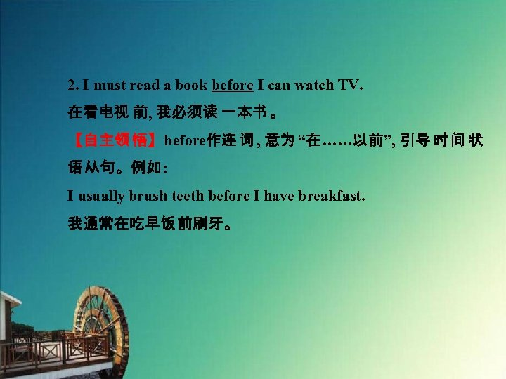 2. I must read a book before I can watch TV. 在看电视 前, 我必须读