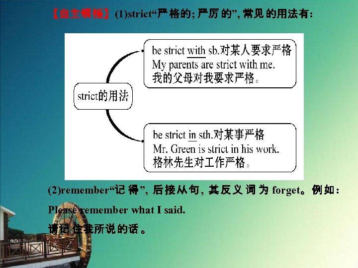 """【自主领 悟】(1)strict""""严 格的; 严厉 的"""", 常见 的用法有: (2)remember""""记 得"""", 后接从句, 其反义 词 为 forget。例如:"""