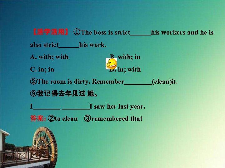 【活学活用】 ①The boss is strict   his workers and he is also strict   his work. A. with;