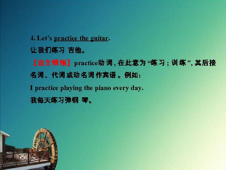 "4. Let's practice the guitar. 让 我们练习 吉他。 【自主领 悟】practice动 词 , 在此意为 ""练"