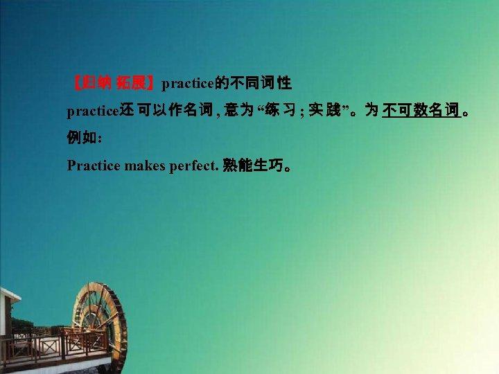 """【归纳 拓展】practice的不同词 性 practice还 可以作名词 , 意为 """"练 习 ; 实 践""""。为 不可数名词 。"""
