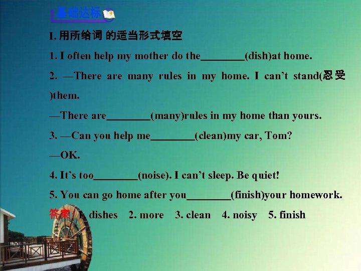 Ⅰ. 用所给词 的适当形式填空 1. I often help my mother do the    (dish)at home. 2. —There