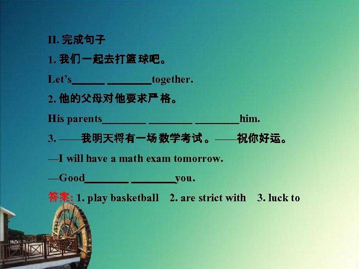 Ⅱ. 完成句子 1. 我们 一起去打篮 球吧。 Let's        together. 2. 他的父母对 他要求严 格。 His parents    him.