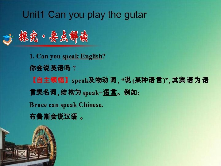 Unit 1 Can you play the gutar 1. Can you speak English? 你会说 英语吗