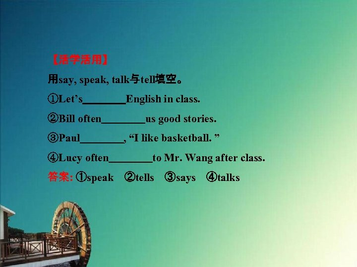 """【活学活用】 用say, speak, talk与tell填空。 ①Let's    English in class. ②Bill often    us good stories. ③Paul    , """"I like"""