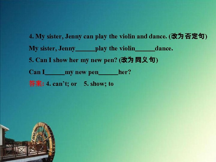 4. My sister, Jenny can play the violin and dance. (改为 否定句) My sister,
