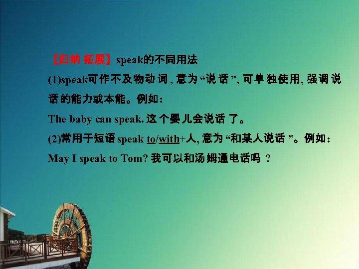 """【归纳 拓展】speak的不同用法 (1)speak可作不及物动 词 , 意为 """"说 话 """", 可单 独使用, 强调 说 话"""
