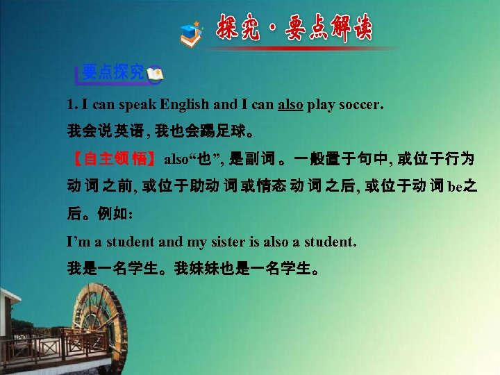1. I can speak English and I can also play soccer. 我会说 英语 ,