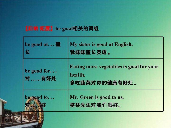 【归纳 拓展】be good相关的词组 be good at. . . 擅 My sister is good at