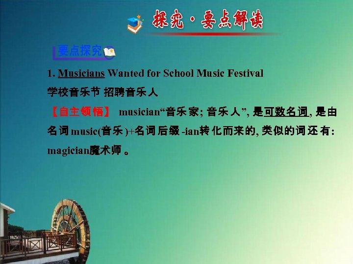 "1. Musicians Wanted for School Music Festival 学校音乐节 招聘音乐 人 【自主领 悟】 musician""音乐 家;"