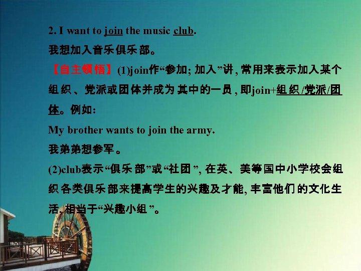 "2. I want to join the music club. 我想加入音乐 俱乐 部。 【自主领 悟】(1)join作""参加; 加入""讲"