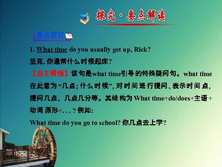 1. What time do you usually get up, Rick? 里克, 你通常什么时 候起床? 【自主领 悟】该