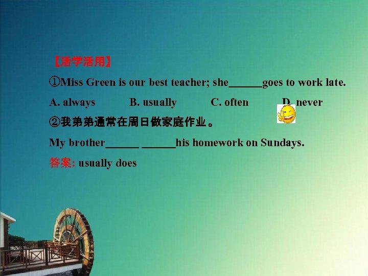 【活学活用】 ①Miss Green is our best teacher; she   goes to work late. A. always   B. usually   C.