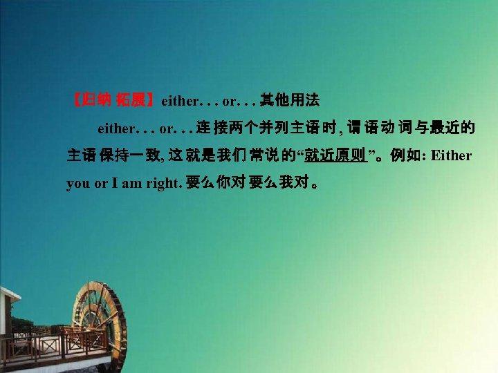 【归纳 拓展】either. . . or. . . 其他用法   either. . . or. . .