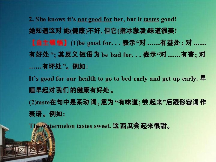 2. She knows it's not good for her, but it tastes good! 她知道这对 她(健康)不好,