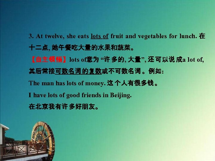 3. At twelve, she eats lots of fruit and vegetables for lunch. 在 十二点,