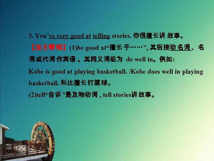 """3. You're very good at telling stories. 你很擅长讲 故事。 【自主领 悟】(1)be good at""""擅长 于……"""","""