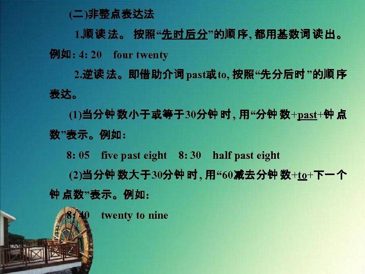 """(二)非整点表达法 1. 顺 读 法。 按照""""先时 后分""""的顺 序, 都用基数词 读 出。 例如: 4:"""