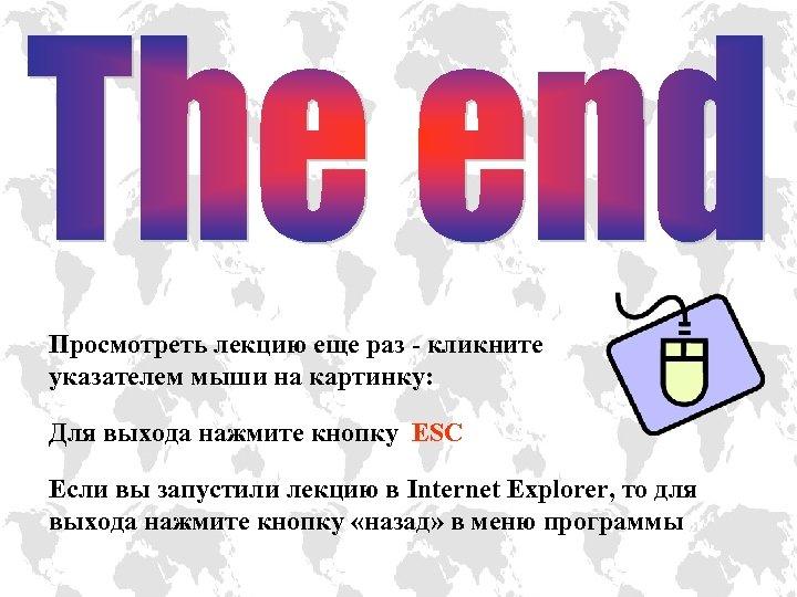 Просмотреть лекцию еще раз - кликните указателем мыши на картинку: Для выхода нажмите кнопку