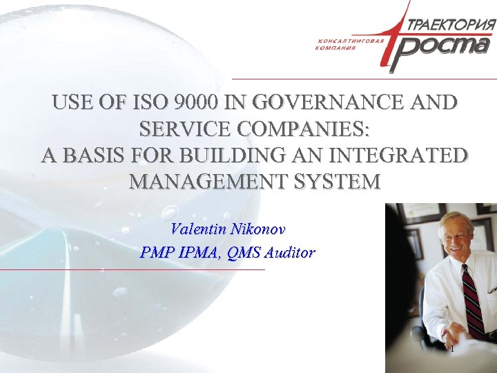 USE OF ISO 9000 IN GOVERNANCE AND SERVICE COMPANIES: A BASIS FOR BUILDING AN