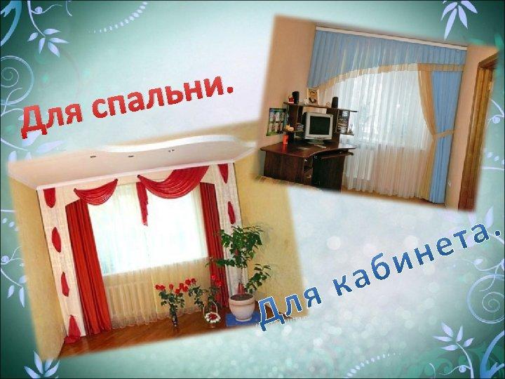 Для ни. аль сп