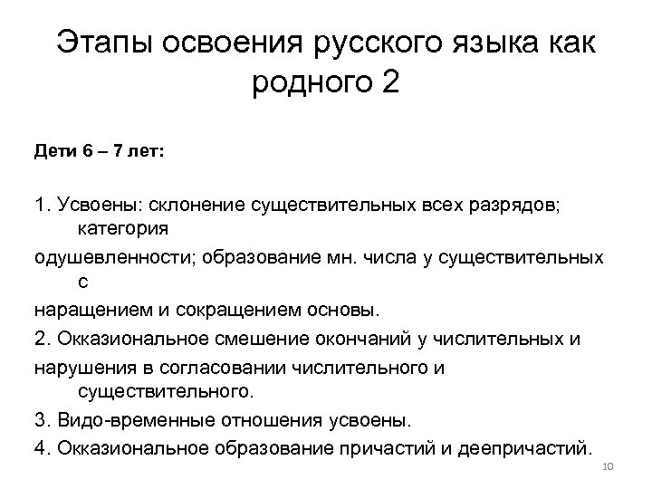 Этапы освоения русского языка как родного 2 Дети 6 – 7 лет: 1. Усвоены: