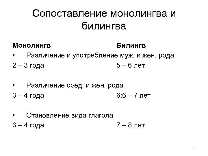 Сопоставление монолингва и билингва Монолингв Билингв • Различение и употребление муж. и жен. рода