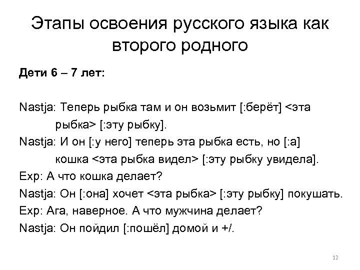Этапы освоения русского языка как второго родного Дети 6 – 7 лет: Nastja: Теперь