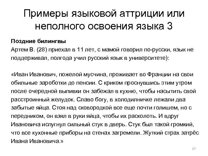 Примеры языковой аттриции или неполного освоения языка 3 Поздние билингвы Артем В. (28) приехал