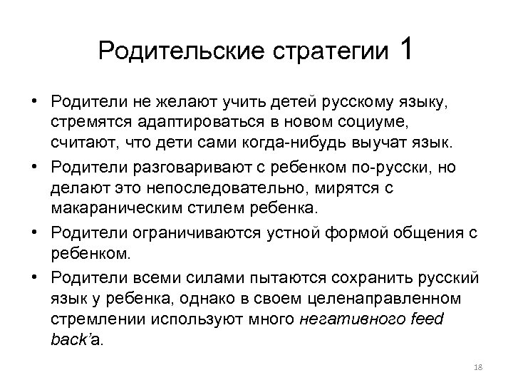 Родительские стратегии 1 • Родители не желают учить детей русскому языку, стремятся адаптироваться в