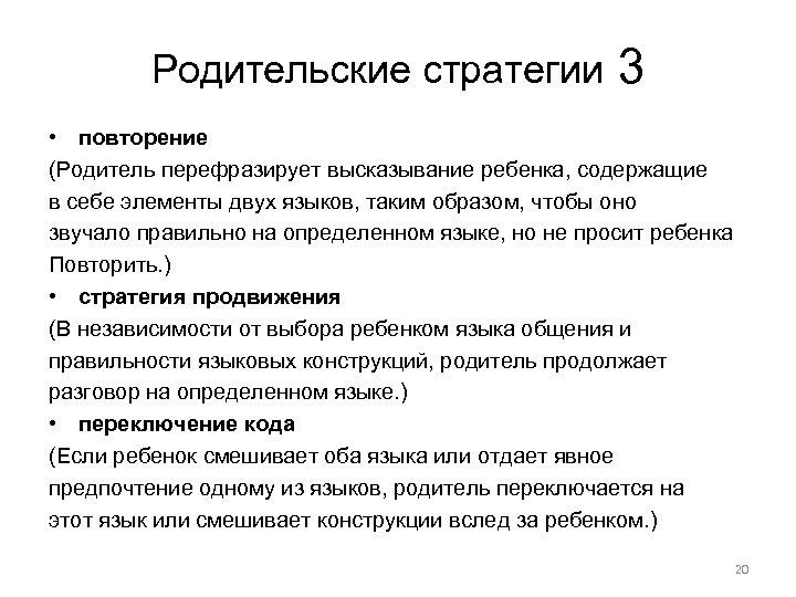 Родительские стратегии 3 • повторение (Родитель перефразирует высказывание ребенка, содержащие в себе элементы двух