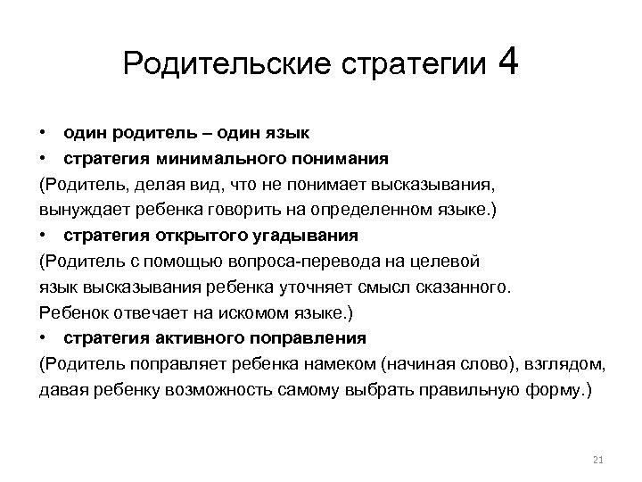 Родительские стратегии 4 • один родитель – один язык • стратегия минимального понимания (Родитель,