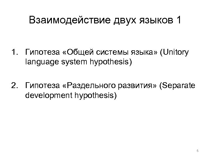 Взаимодействие двух языков 1 1. Гипотеза «Общей системы языка» (Unitory language system hypothesis) 2.