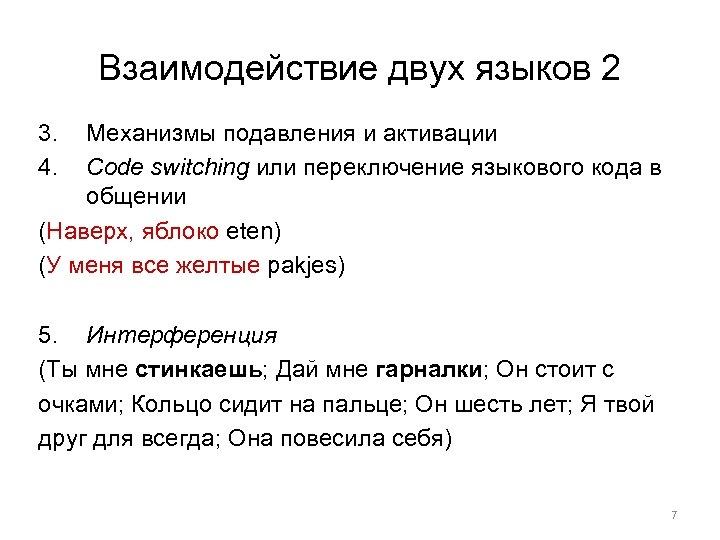 Взаимодействие двух языков 2 3. 4. Механизмы подавления и активации Code switching или переключение