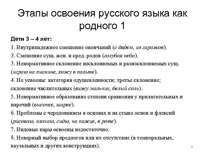 Этапы освоения русского языка как родного 1 Дети 3 – 4 лет: 1. Внутрипадежное