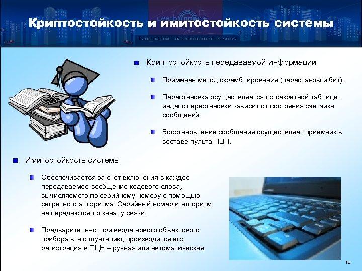 Криптостойкость и имитостойкость системы Криптостойкость передаваемой информации Применен метод скремблирования (перестановки бит). Перестановка осуществляется
