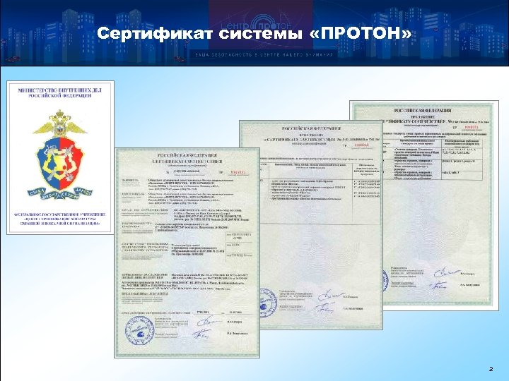 Сертификат системы «ПРОТОН» 2