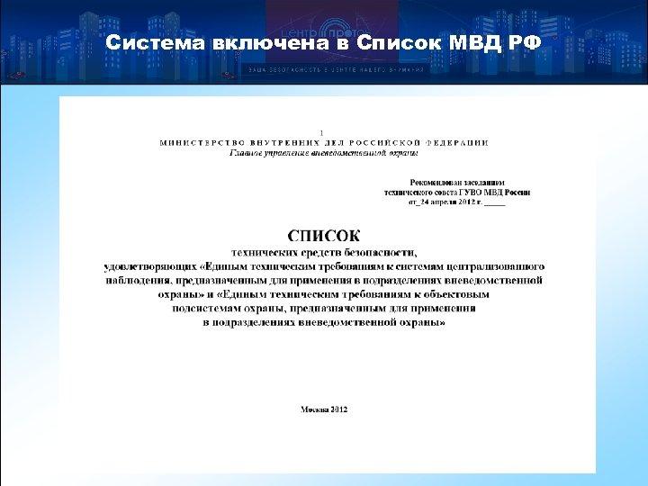 Система включена в Список МВД РФ