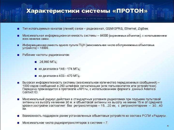 Характеристики системы «ПРОТОН» Тип используемых каналов (линий) связи – радиоканал, GSM/GPRS, Ethernet, Zig. Bee.