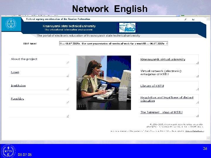 Network English 26 08. 07. 05