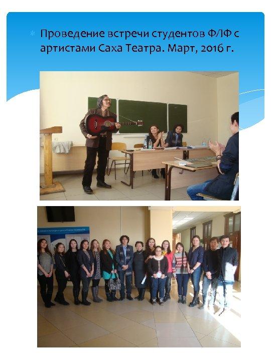 Проведение встречи студентов ФЛФ с артистами Саха Театра. Март, 2016 г.