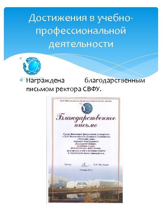 Достижения в учебнопрофессиональной деятельности Награждена благодарственным письмом ректора СВФУ.