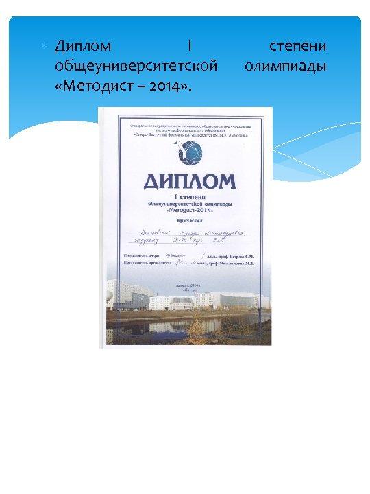 Диплом I общеуниверситетской «Методист – 2014» . степени олимпиады