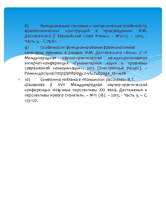 8) Функционально-стилевые и синтаксические особенности фразеологических конструкций в произведениях Ф. М. Достоевского //