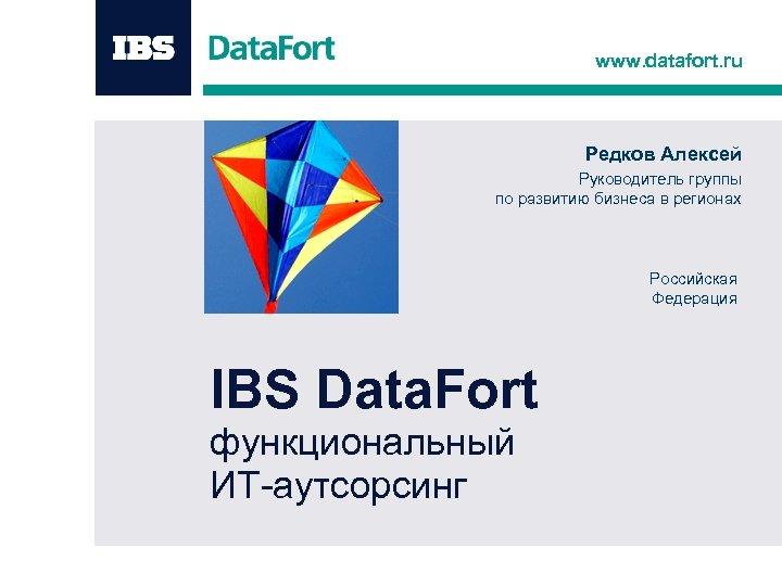 www. datafort. ru Редков Алексей Руководитель группы по развитию бизнеса в регионах Российская Федерация