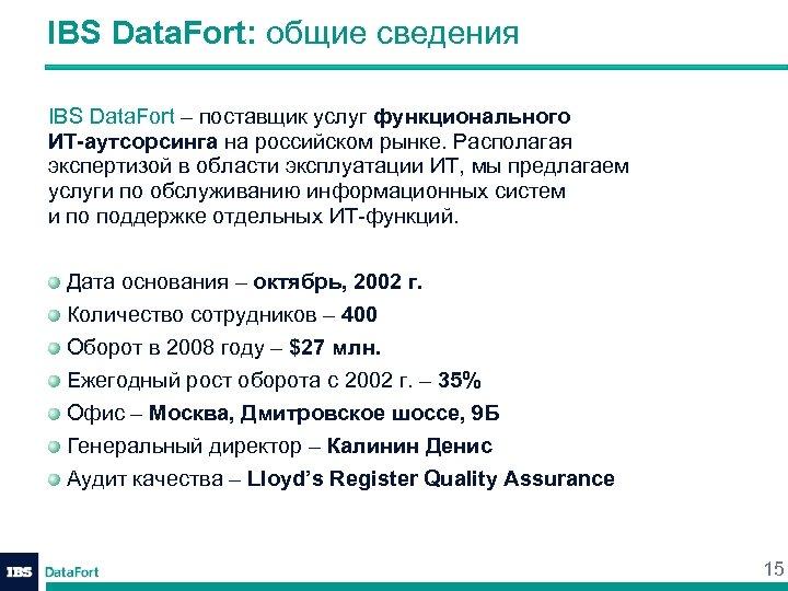 IBS Data. Fort: общие сведения IBS Data. Fort – поставщик услуг функционального ИТ-аутсорсинга на