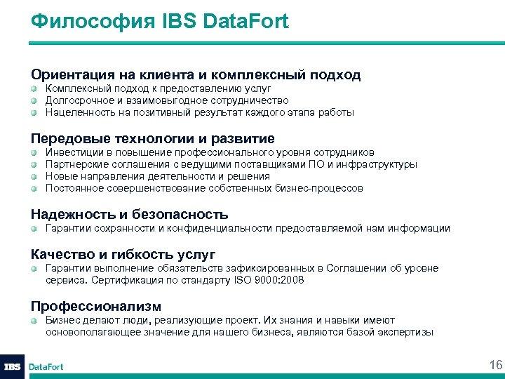 Философия IBS Data. Fort Ориентация на клиента и комплексный подход Комплексный подход к предоставлению