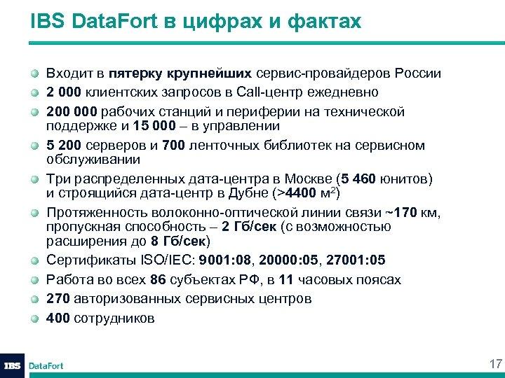 IBS Data. Fort в цифрах и фактах Входит в пятерку крупнейших сервис-провайдеров России 2