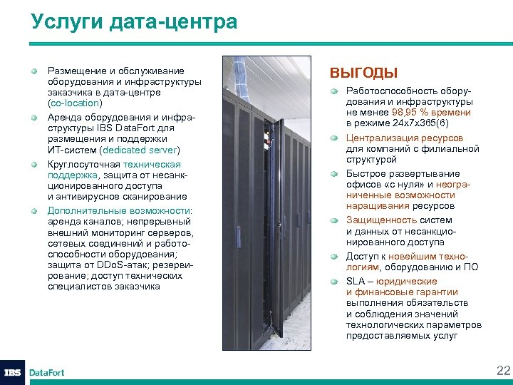 Услуги дата-центра Размещение и обслуживание оборудования и инфраструктуры заказчика в дата-центре (co-location) Аренда оборудования