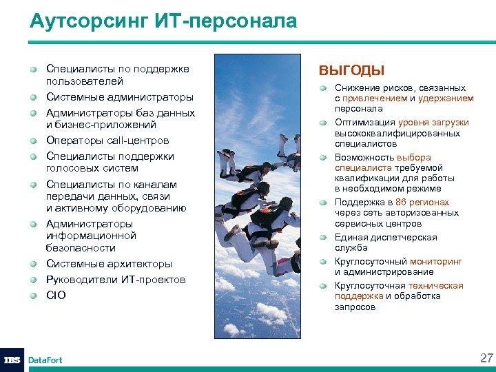 Аутсорсинг ИТ-персонала Специалисты по поддержке пользователей Системные администраторы Администраторы баз данных и бизнес-приложений Операторы